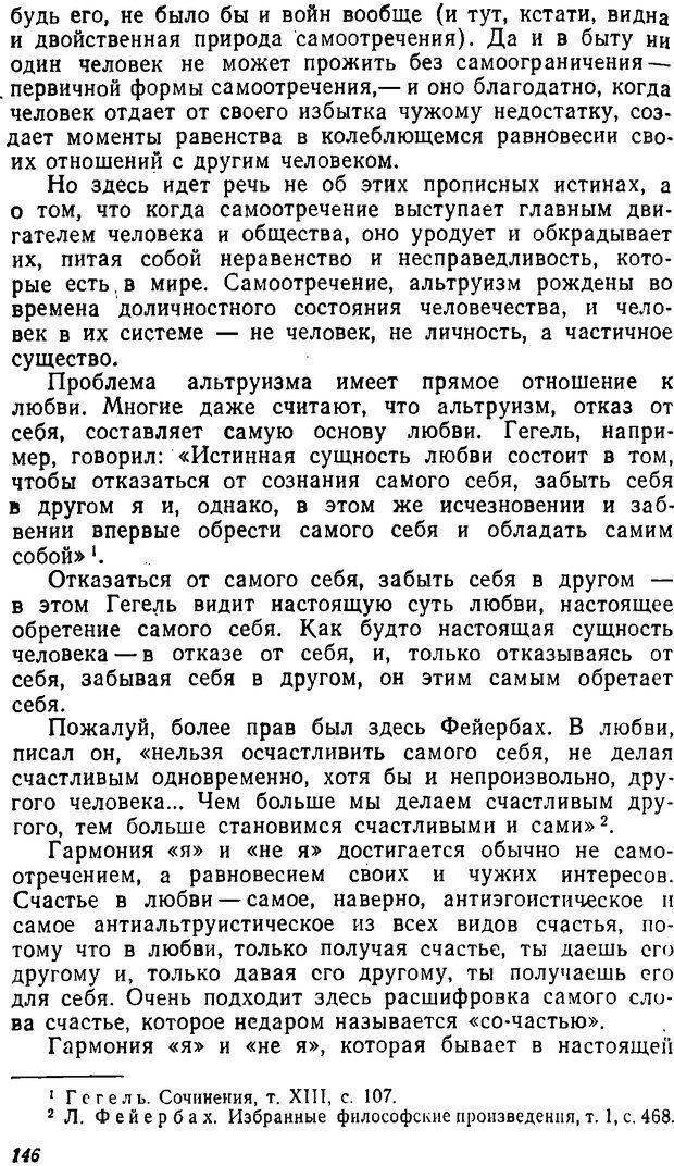 DJVU. Три влечения. Рюриков Ю. Б. Страница 146. Читать онлайн