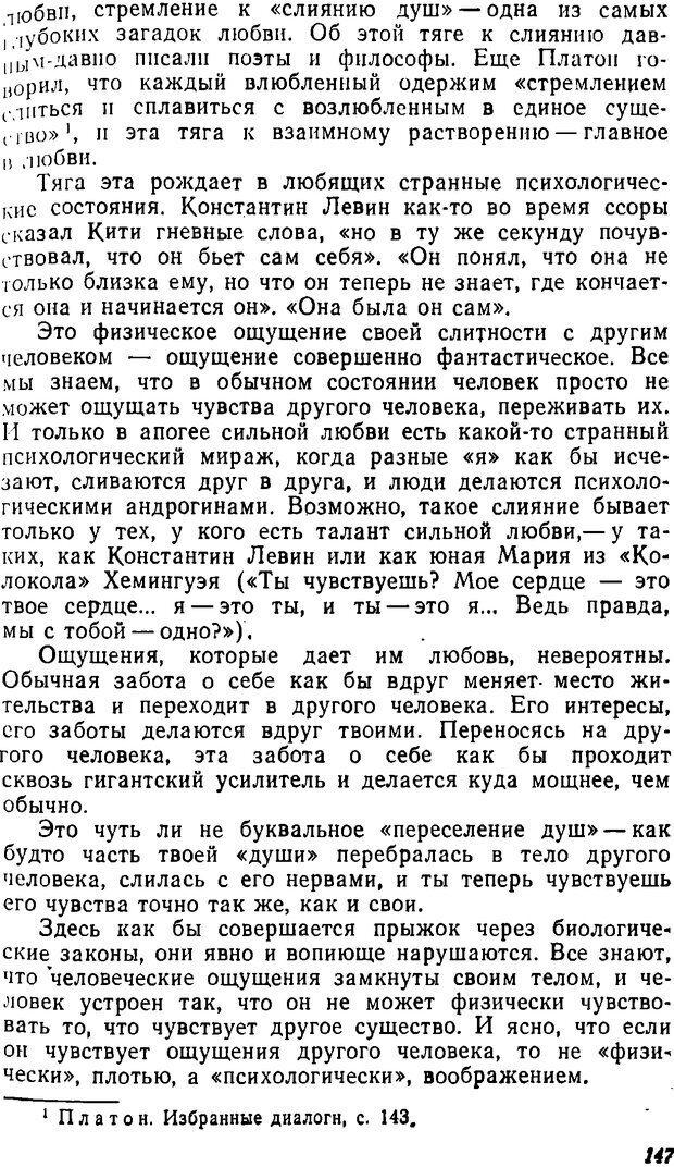 DJVU. Три влечения. Рюриков Ю. Б. Страница 147. Читать онлайн