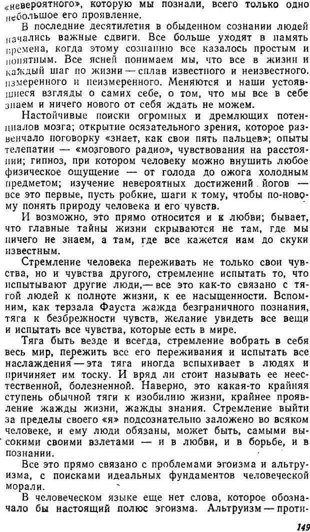 DJVU. Три влечения. Рюриков Ю. Б. Страница 149. Читать онлайн