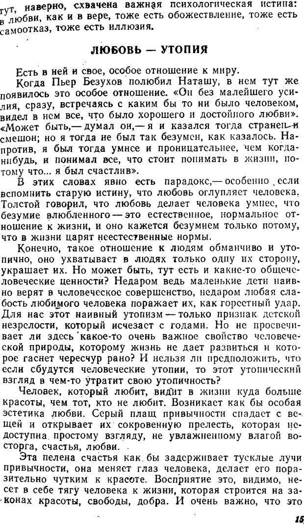 DJVU. Три влечения. Рюриков Ю. Б. Страница 15. Читать онлайн