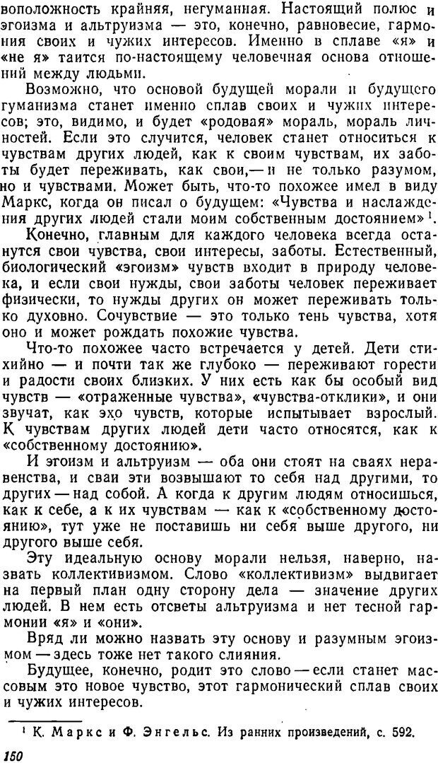 DJVU. Три влечения. Рюриков Ю. Б. Страница 150. Читать онлайн