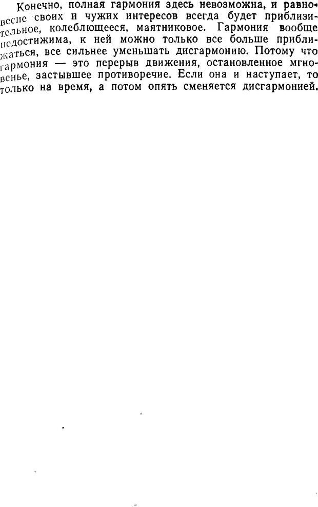 DJVU. Три влечения. Рюриков Ю. Б. Страница 151. Читать онлайн