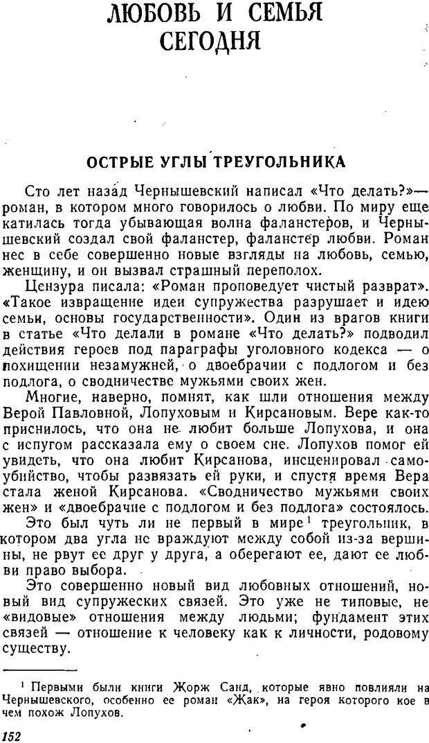 DJVU. Три влечения. Рюриков Ю. Б. Страница 152. Читать онлайн