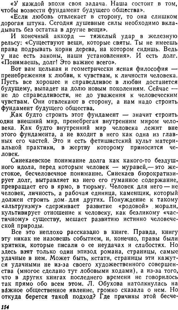 DJVU. Три влечения. Рюриков Ю. Б. Страница 154. Читать онлайн