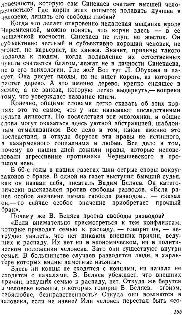 DJVU. Три влечения. Рюриков Ю. Б. Страница 155. Читать онлайн