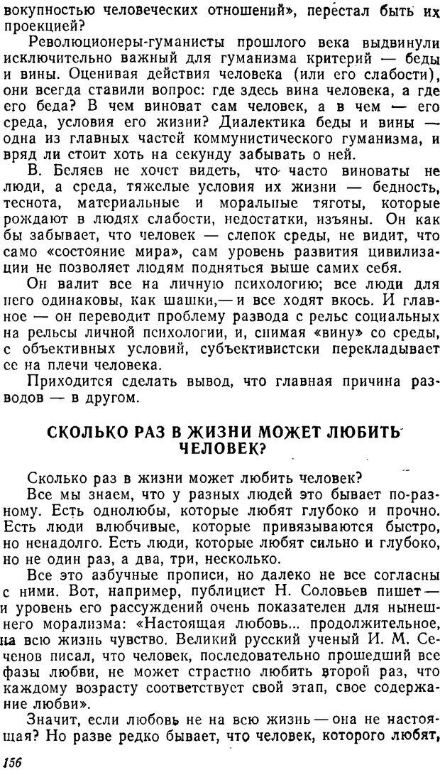 DJVU. Три влечения. Рюриков Ю. Б. Страница 156. Читать онлайн