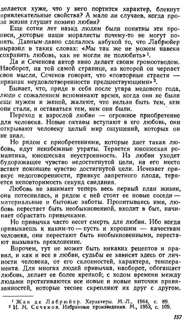 DJVU. Три влечения. Рюриков Ю. Б. Страница 157. Читать онлайн