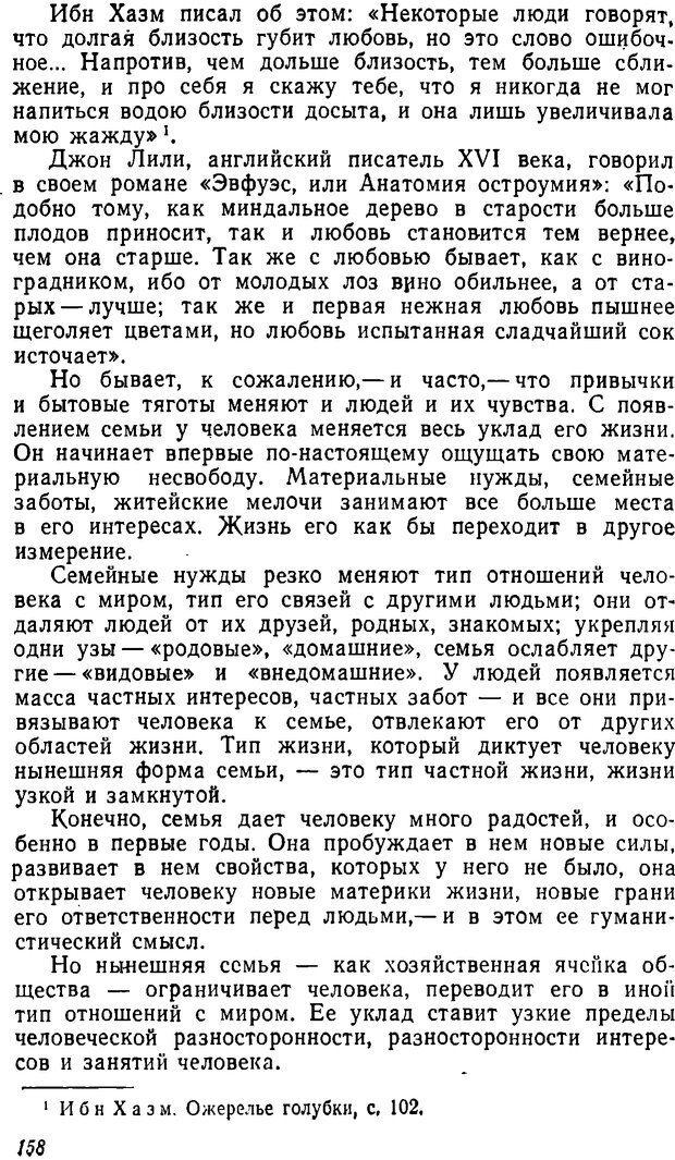 DJVU. Три влечения. Рюриков Ю. Б. Страница 158. Читать онлайн