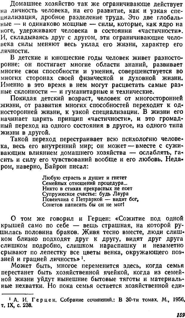DJVU. Три влечения. Рюриков Ю. Б. Страница 159. Читать онлайн