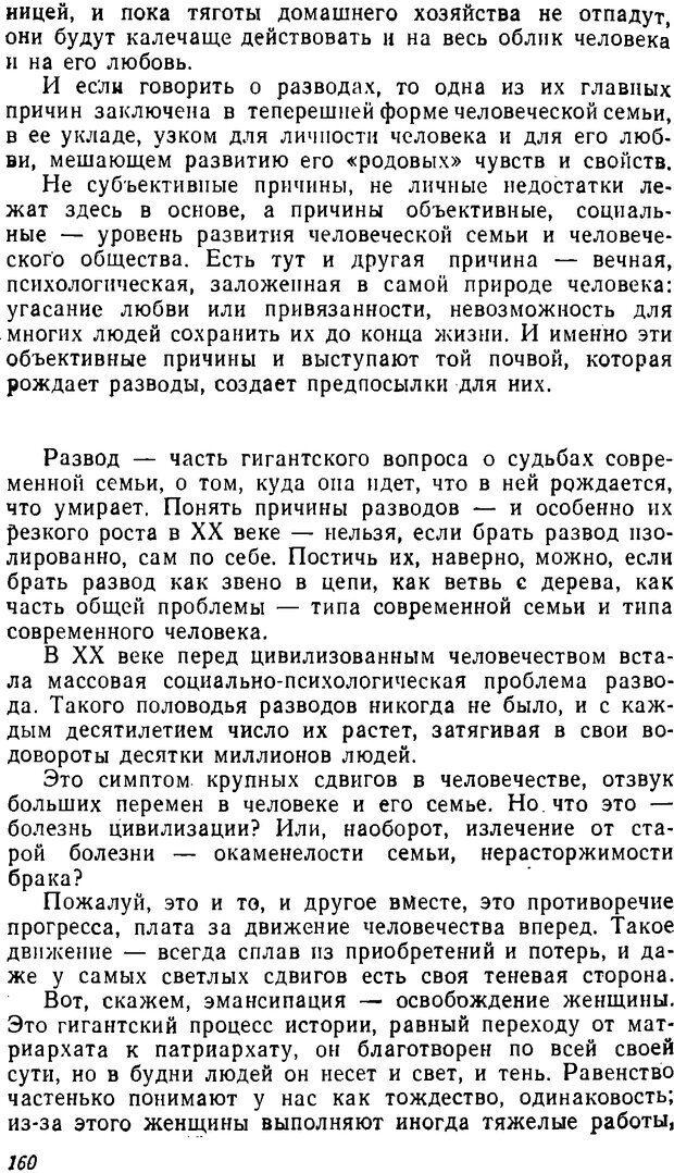 DJVU. Три влечения. Рюриков Ю. Б. Страница 160. Читать онлайн