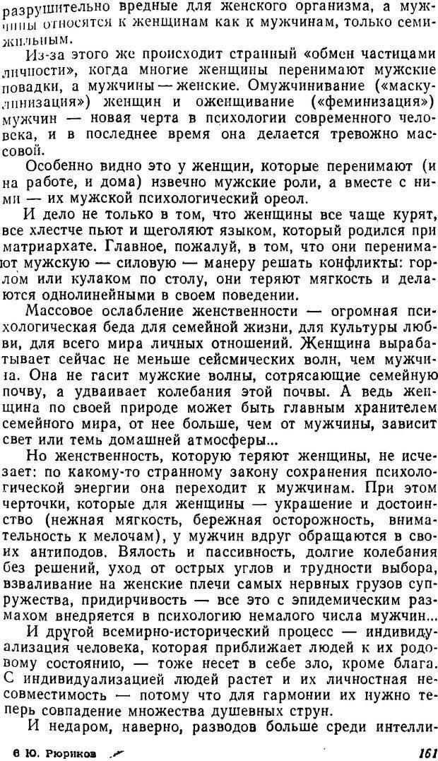 DJVU. Три влечения. Рюриков Ю. Б. Страница 161. Читать онлайн