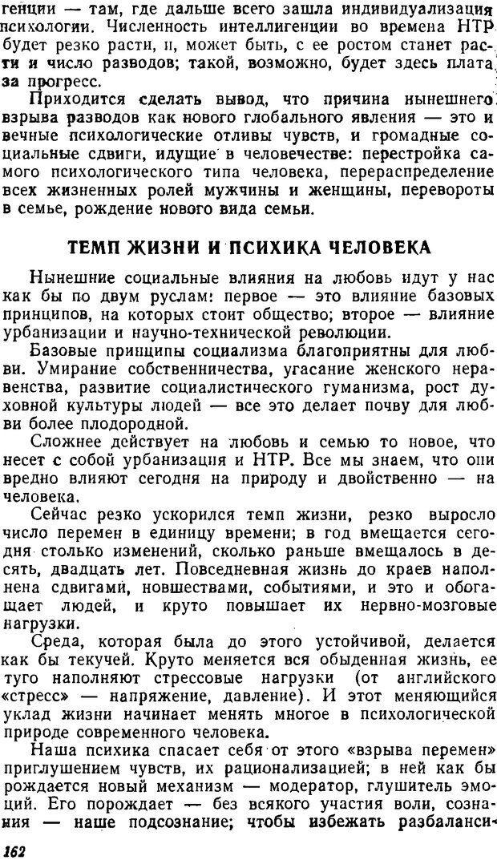 DJVU. Три влечения. Рюриков Ю. Б. Страница 162. Читать онлайн