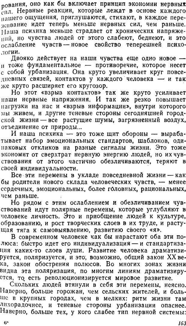 DJVU. Три влечения. Рюриков Ю. Б. Страница 163. Читать онлайн