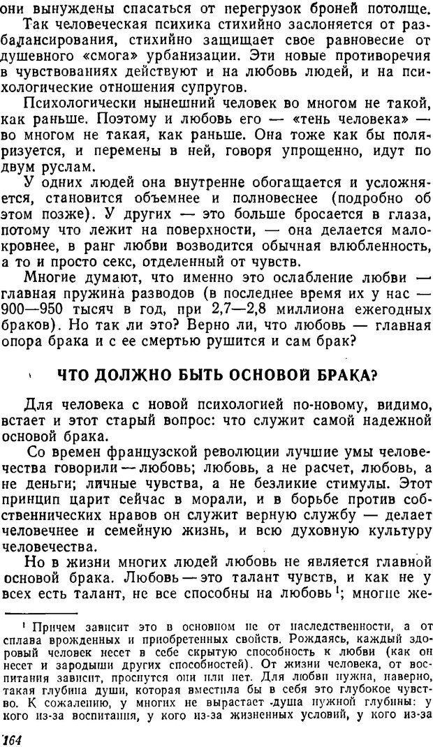 DJVU. Три влечения. Рюриков Ю. Б. Страница 164. Читать онлайн
