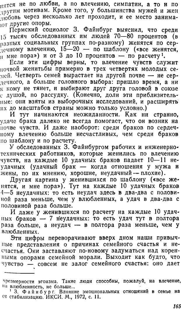 DJVU. Три влечения. Рюриков Ю. Б. Страница 165. Читать онлайн