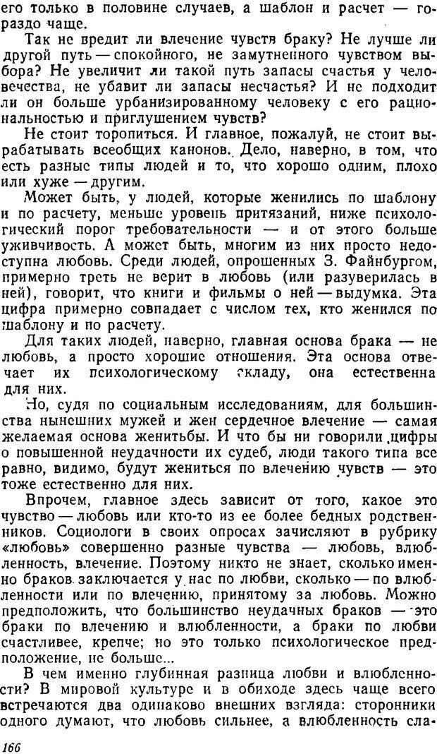 DJVU. Три влечения. Рюриков Ю. Б. Страница 166. Читать онлайн