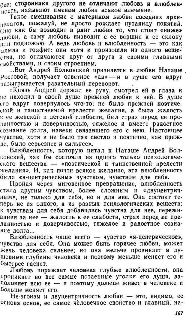 DJVU. Три влечения. Рюриков Ю. Б. Страница 167. Читать онлайн
