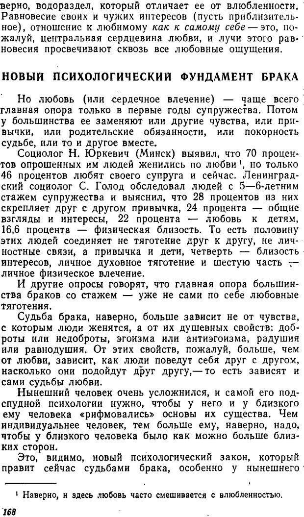 DJVU. Три влечения. Рюриков Ю. Б. Страница 168. Читать онлайн