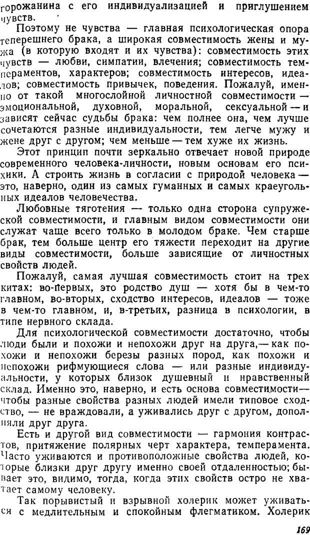 DJVU. Три влечения. Рюриков Ю. Б. Страница 169. Читать онлайн