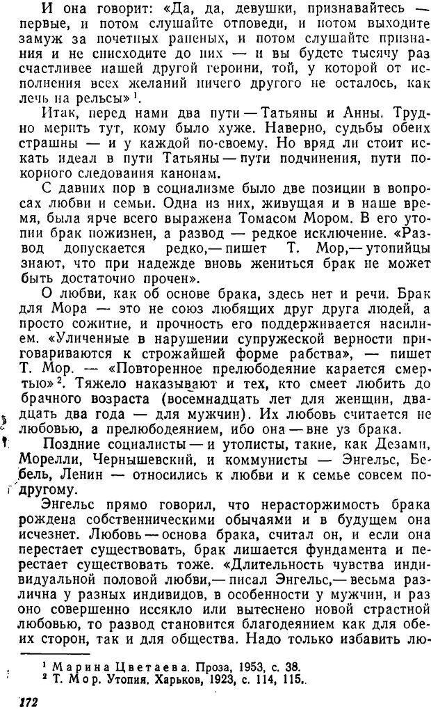 DJVU. Три влечения. Рюриков Ю. Б. Страница 172. Читать онлайн