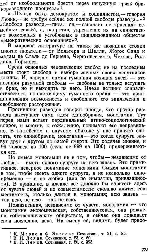 DJVU. Три влечения. Рюриков Ю. Б. Страница 173. Читать онлайн