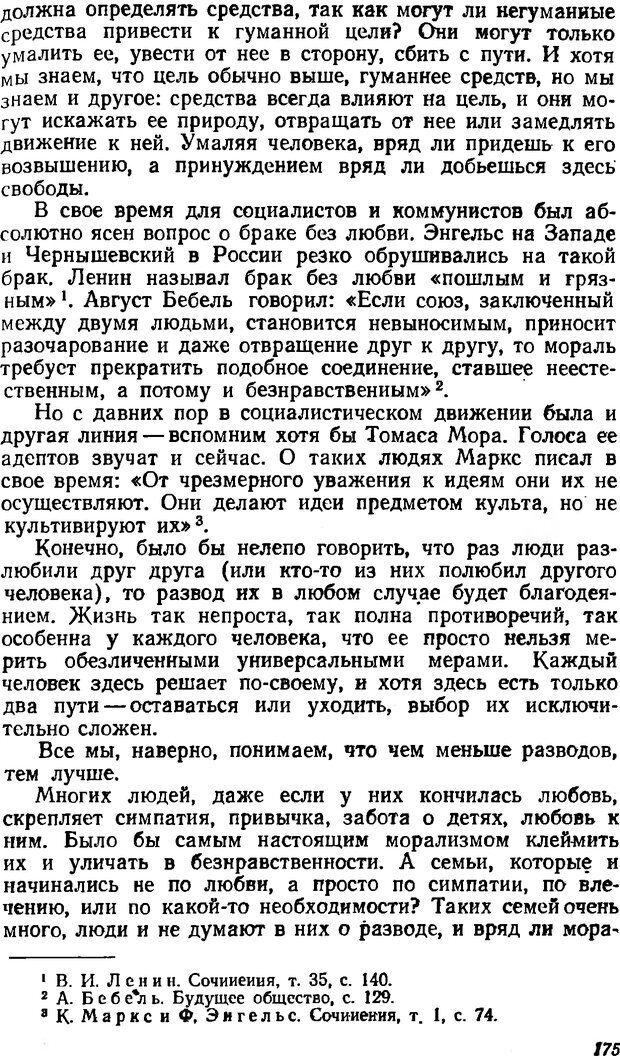 DJVU. Три влечения. Рюриков Ю. Б. Страница 175. Читать онлайн