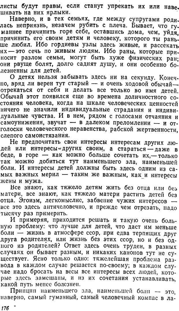 DJVU. Три влечения. Рюриков Ю. Б. Страница 176. Читать онлайн