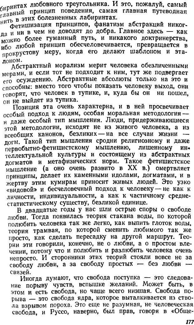 DJVU. Три влечения. Рюриков Ю. Б. Страница 177. Читать онлайн