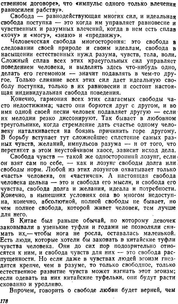 DJVU. Три влечения. Рюриков Ю. Б. Страница 178. Читать онлайн