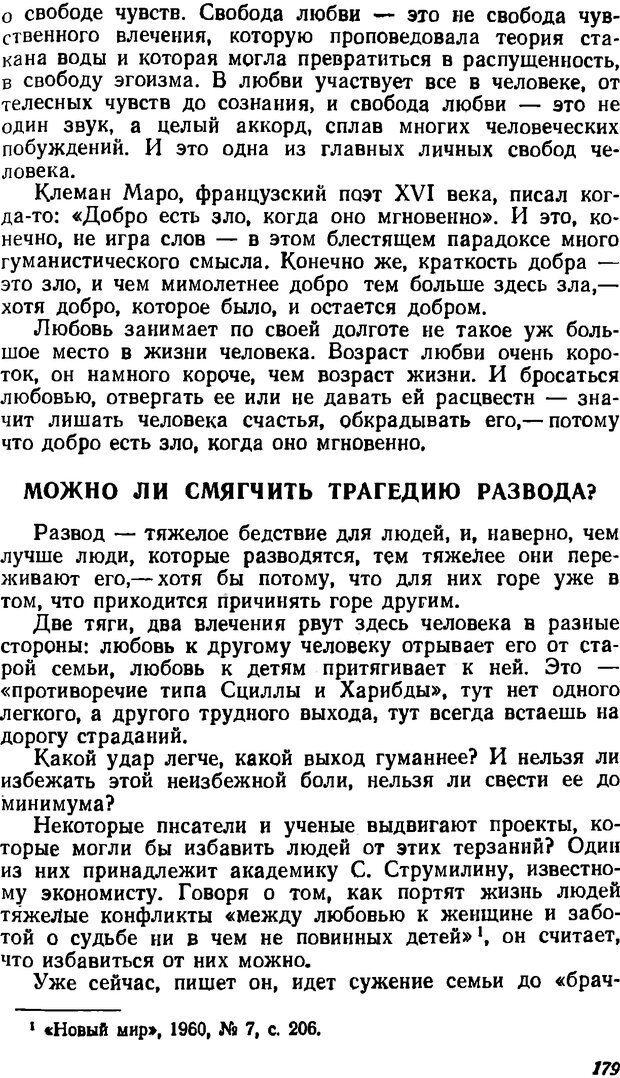 DJVU. Три влечения. Рюриков Ю. Б. Страница 179. Читать онлайн