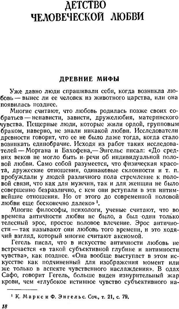 DJVU. Три влечения. Рюриков Ю. Б. Страница 18. Читать онлайн