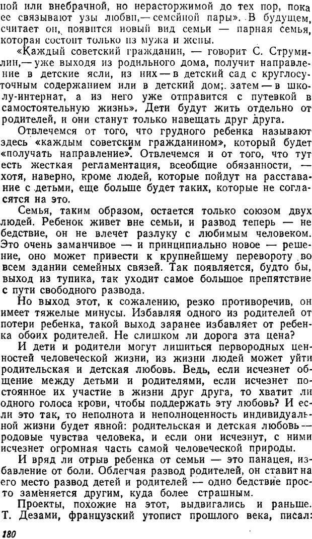 DJVU. Три влечения. Рюриков Ю. Б. Страница 180. Читать онлайн