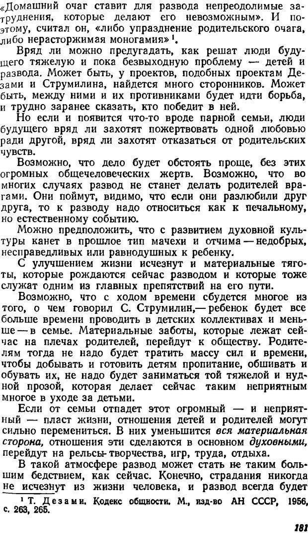 DJVU. Три влечения. Рюриков Ю. Б. Страница 181. Читать онлайн