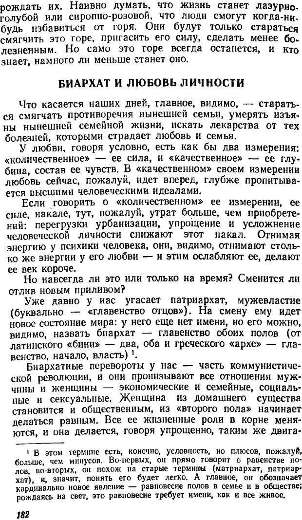 DJVU. Три влечения. Рюриков Ю. Б. Страница 182. Читать онлайн
