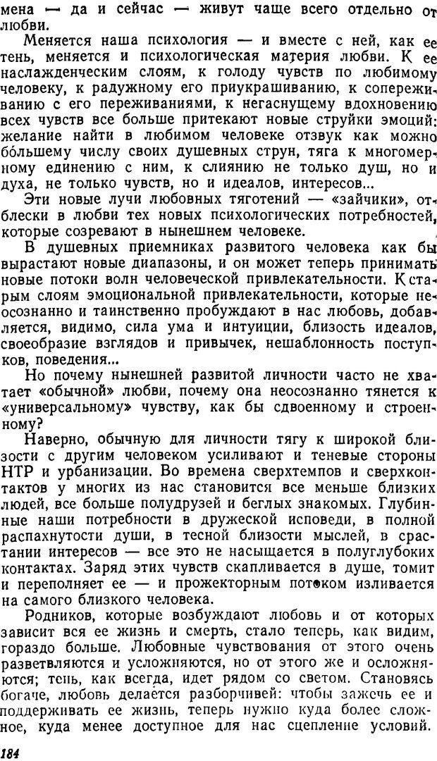 DJVU. Три влечения. Рюриков Ю. Б. Страница 184. Читать онлайн