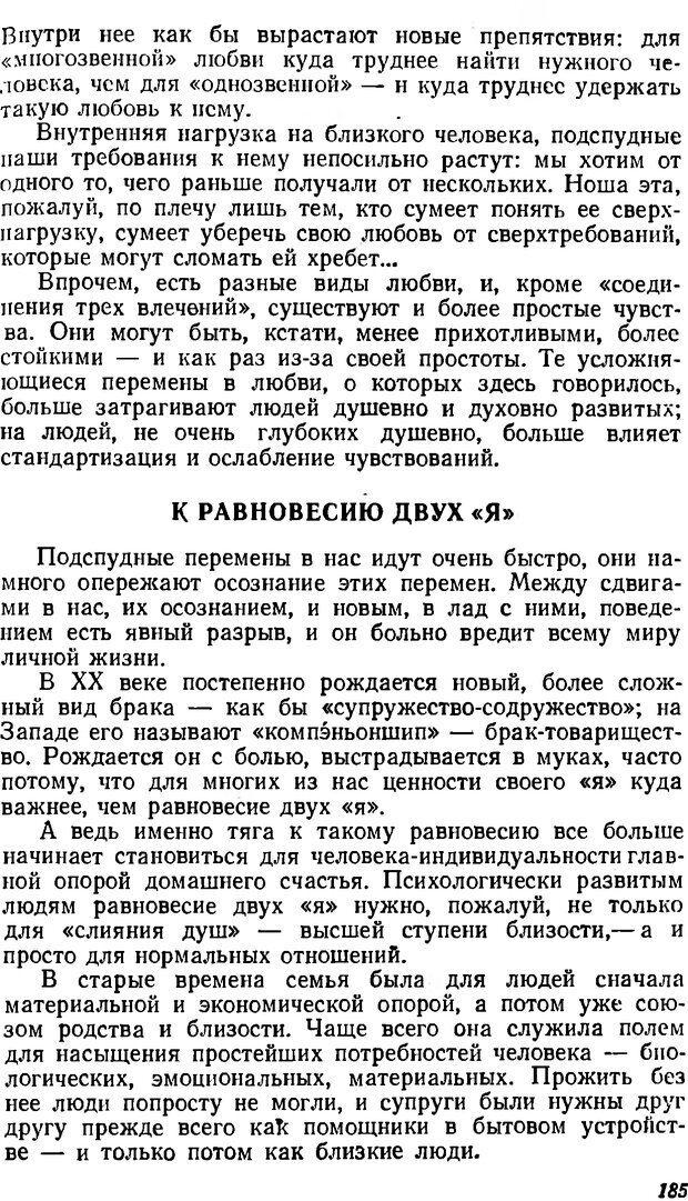 DJVU. Три влечения. Рюриков Ю. Б. Страница 185. Читать онлайн
