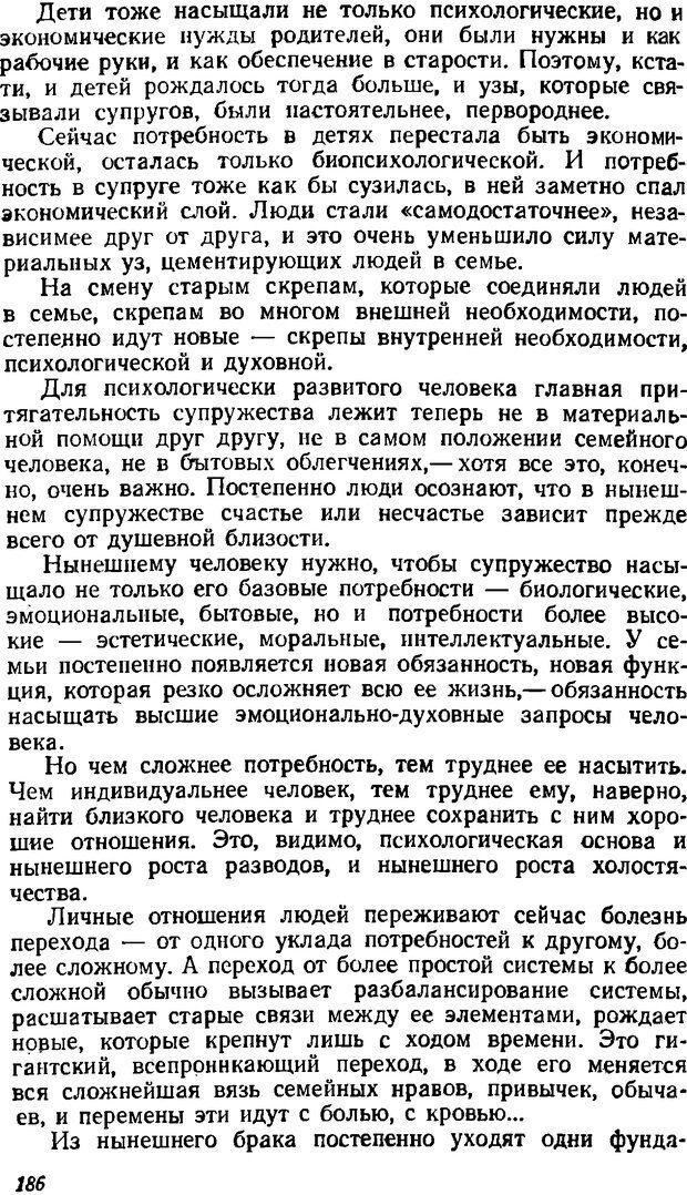 DJVU. Три влечения. Рюриков Ю. Б. Страница 186. Читать онлайн