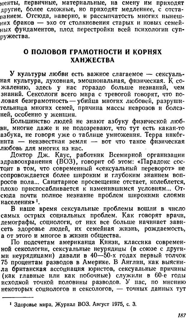 DJVU. Три влечения. Рюриков Ю. Б. Страница 187. Читать онлайн