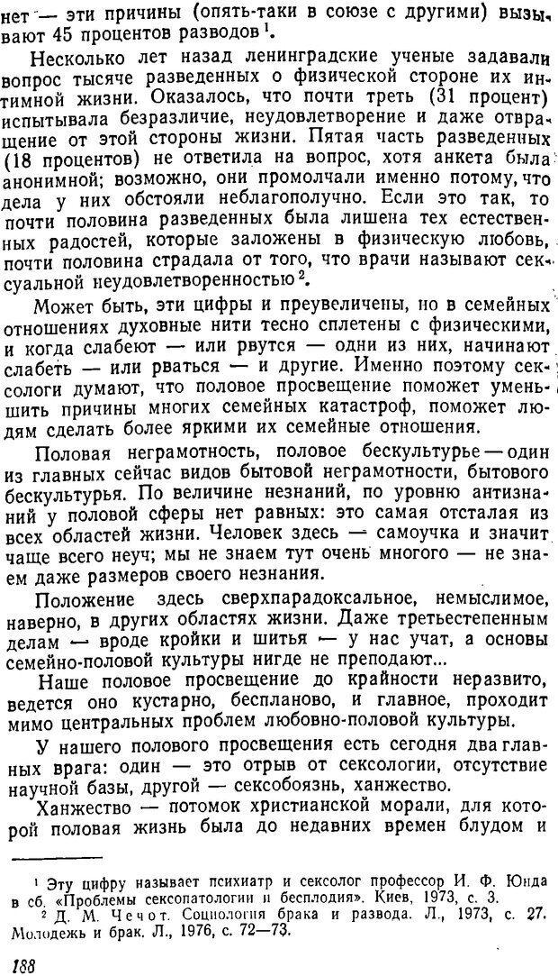 DJVU. Три влечения. Рюриков Ю. Б. Страница 188. Читать онлайн