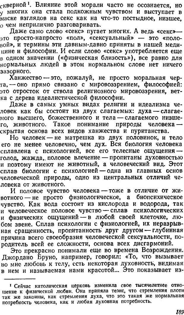 DJVU. Три влечения. Рюриков Ю. Б. Страница 189. Читать онлайн