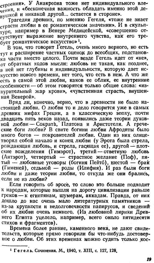 DJVU. Три влечения. Рюриков Ю. Б. Страница 19. Читать онлайн