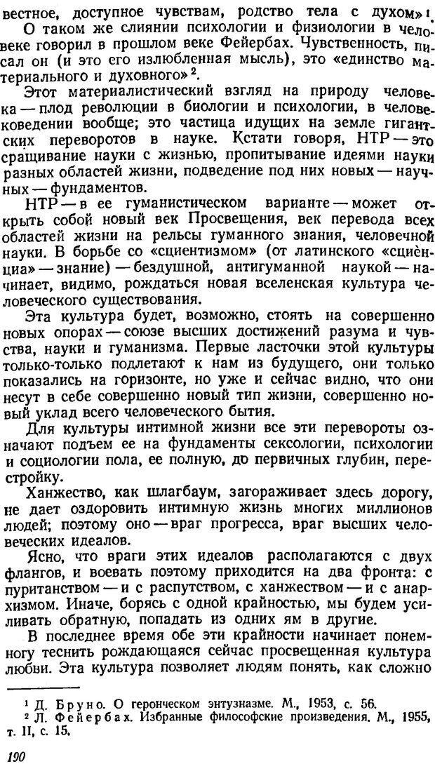 DJVU. Три влечения. Рюриков Ю. Б. Страница 190. Читать онлайн