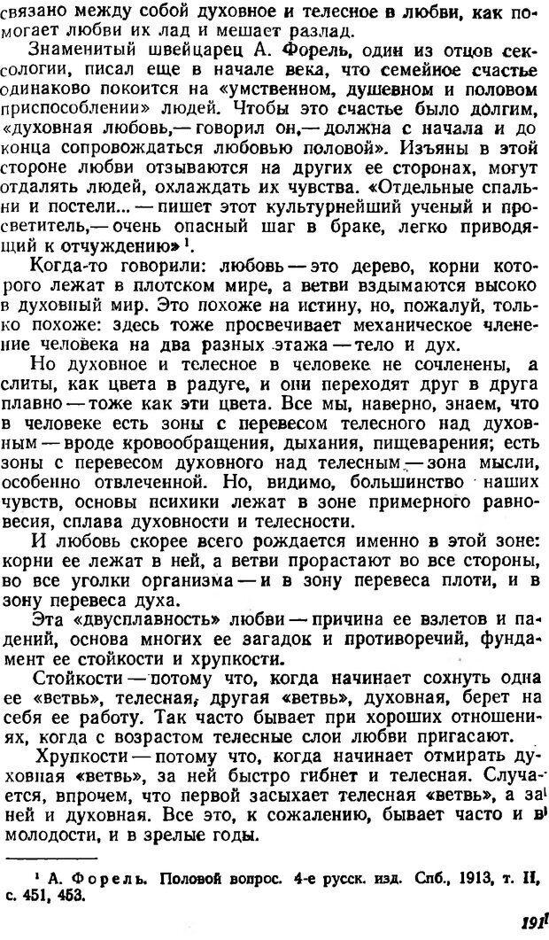 DJVU. Три влечения. Рюриков Ю. Б. Страница 191. Читать онлайн