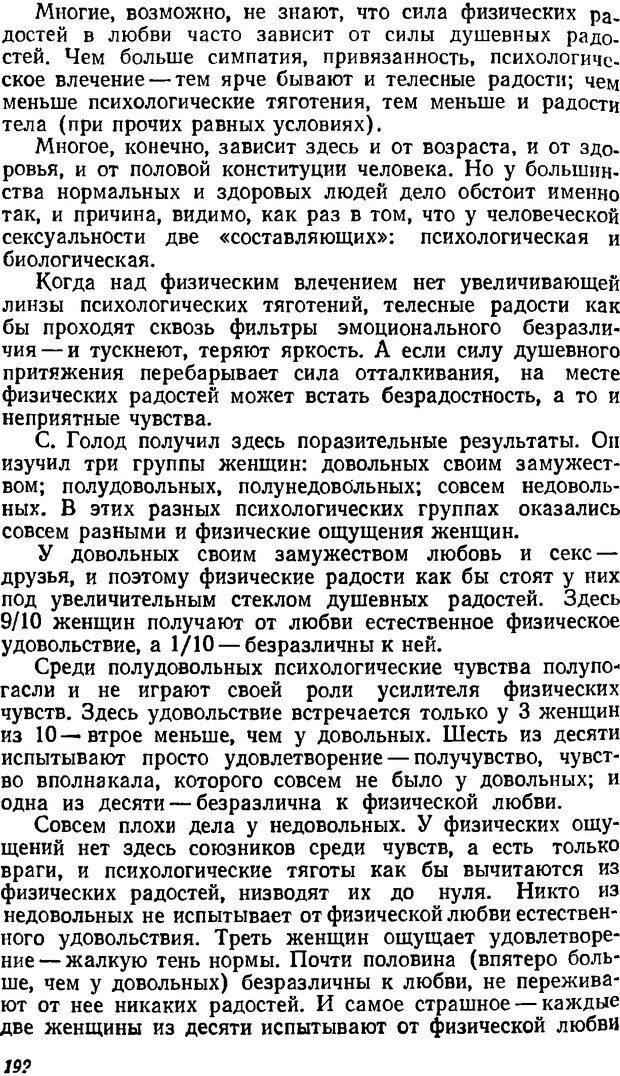 DJVU. Три влечения. Рюриков Ю. Б. Страница 192. Читать онлайн