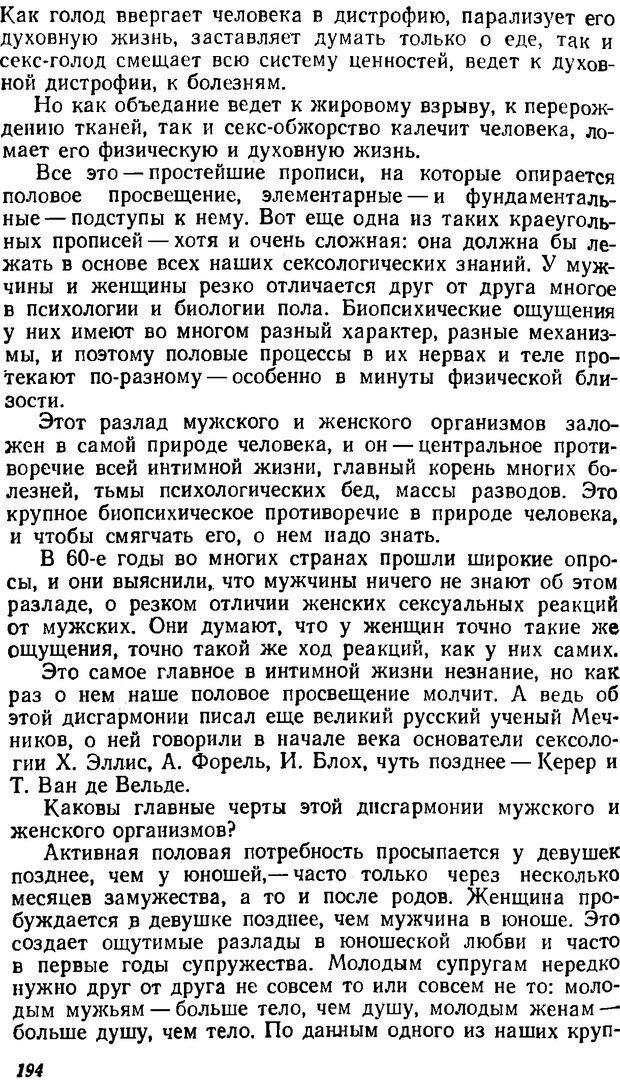 DJVU. Три влечения. Рюриков Ю. Б. Страница 194. Читать онлайн