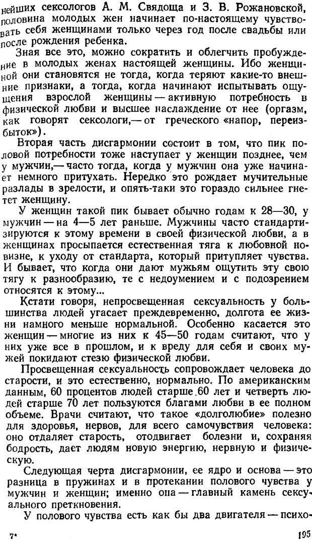DJVU. Три влечения. Рюриков Ю. Б. Страница 195. Читать онлайн
