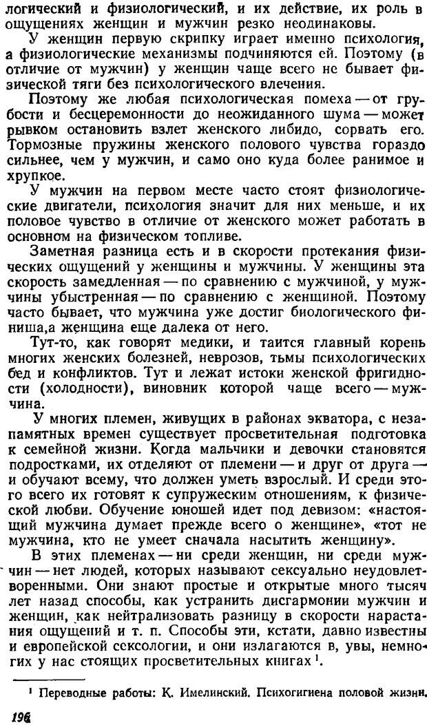 DJVU. Три влечения. Рюриков Ю. Б. Страница 196. Читать онлайн