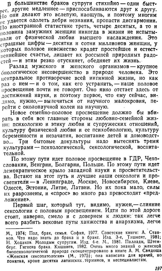 DJVU. Три влечения. Рюриков Ю. Б. Страница 197. Читать онлайн