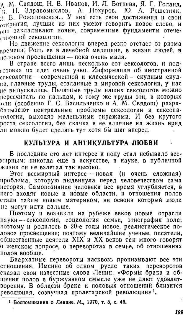DJVU. Три влечения. Рюриков Ю. Б. Страница 199. Читать онлайн