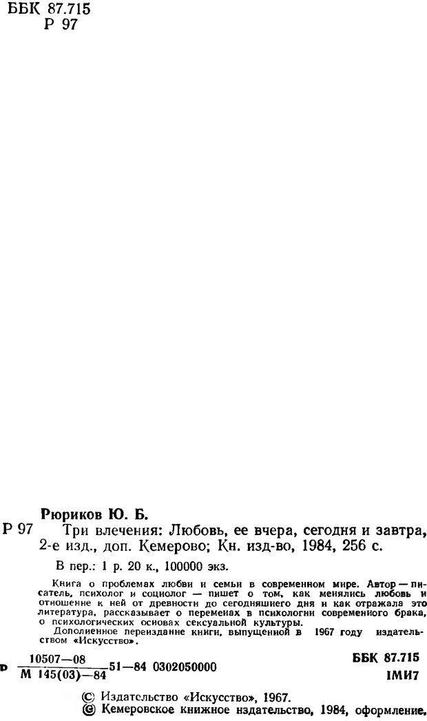 DJVU. Три влечения. Рюриков Ю. Б. Страница 2. Читать онлайн